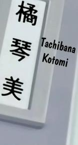 File:KotomiTachibana.jpg