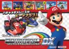 140px-Mario Kart Arcade GP DX title