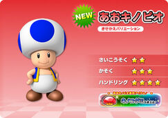 Blue Toad (Mario Kart Arcade GP DX) (2)