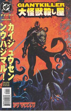 Cover for Giantkiller #1 (1999)