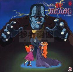 Monster of Frankenstein Vinyl Cover