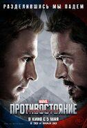 CW Russian Poster Cap vs IM