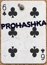 File:Card24-Prohashka.jpg