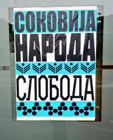 File:Sokovija naroda sloboda.jpg