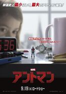 Ant-Man Cassie poster