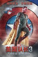 Vision Civil War Chinese Poster