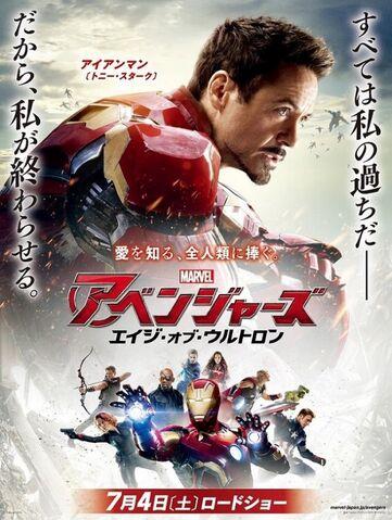 File:AOU Japanese poster 4.jpg