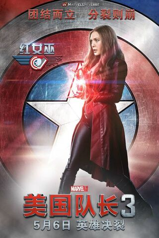 File:Scarlet Witch Civil War Chinese Poster.jpg