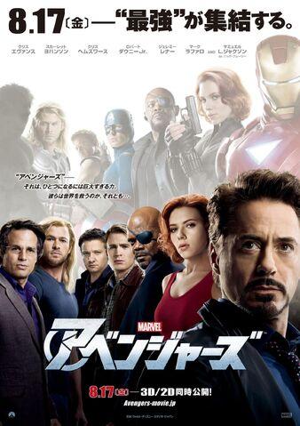 File:Avengersinternational.jpg
