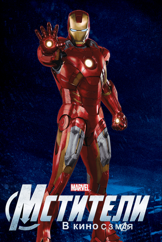 File:Avengerssolopromo IronMan.png