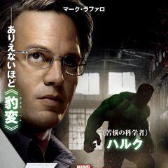 Promotional Japanese Hulk Poster.