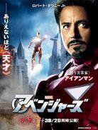 Avengers Japanese-IronMan
