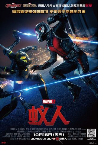 File:Ant-Man Chinese Poster.jpg