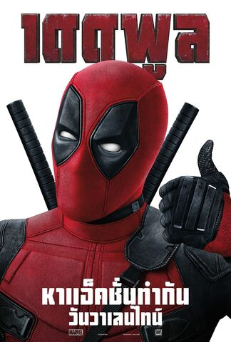 File:Thai Deadpool Poster.jpg