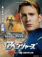 Avengers Japanese-Captain America