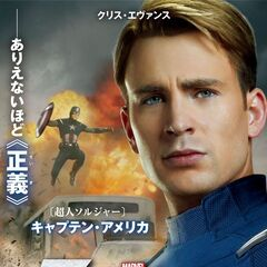 Promotional Japanese Captain America Poster.