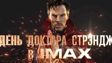 DOCTOR STRANGE - IMAX 3D Promo (2016) Benedict Cumberbatch Marvel Movie HD