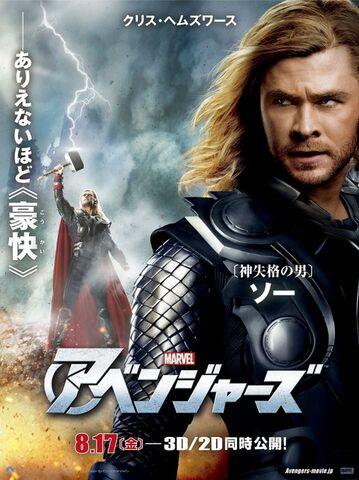 File:Avengers Japanese-Thor.jpg