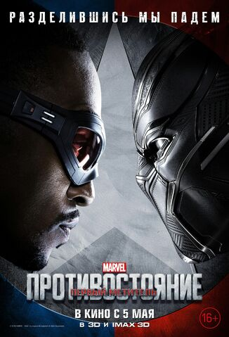 File:Captain America Civil War International Poster 04.jpg