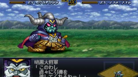 Super Robot Wars Alpha 2 - General Dark Attack