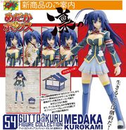 Gutto Kuru Figure Collection Kurokami Medaka (PVC Figure)