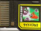 File:BattleChip673.png