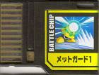 File:BattleChip600.png