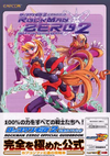 RockmanZero2OfficialGuide