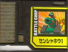 File:BattleChip575.png