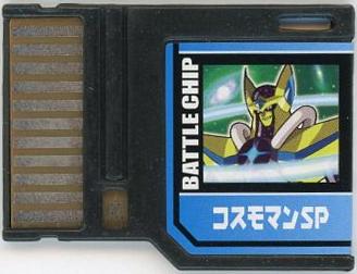File:BattleChip782.png