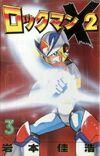 RockmanX2v3