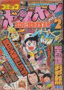 ComicBomBom1990-02