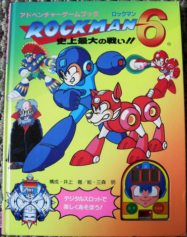 File:Rockman6AGB.png