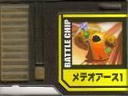File:BattleChip616.png