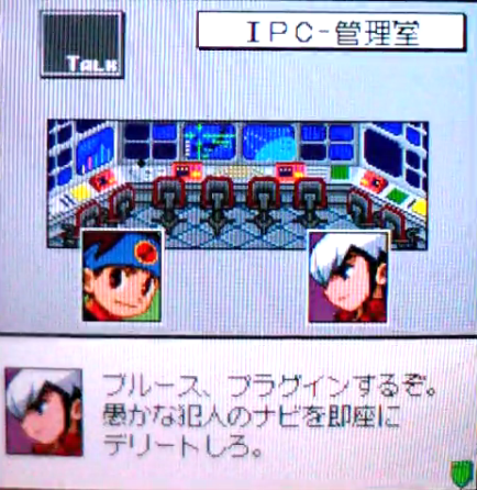 File:EXEPoN-IPCControlRoom.png
