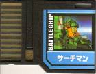 File:BattleChip742.png