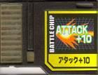 File:BattleChip661.png
