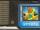 File:BattleChip736.png