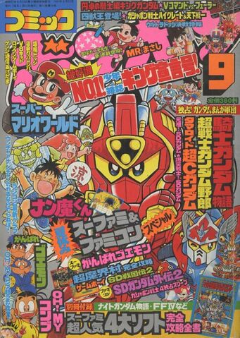 File:ComicBomBom1991-09.jpg