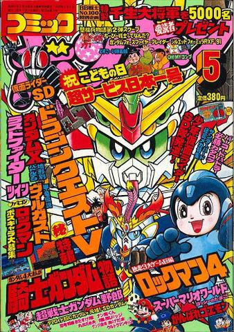 File:ComicBomBom1992-05.jpg