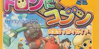Tron ni Kobun Otakara Gappori Guide