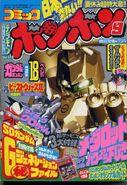 ComicBomBom1998-09
