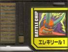 File:BattleChip675.png