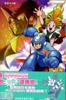 File:RockmanMegamix1(Chinese2).jpg
