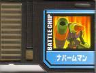 File:BattleChip739.png
