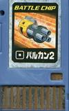 BattleChip016