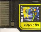 File:BattleChip530.png
