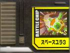 File:BattleChip538.png