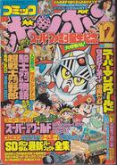 ComicBomBom1990-12