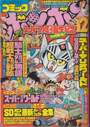 File:ComicBomBom1990-12.jpg